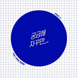 Gung-geumhae Jakkuman (궁금해 자꾸만)