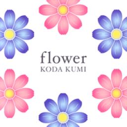 Flower (Acoustic Version)