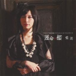 Te wo Furu Kimi to Maichiru Sakura (Instrumental)