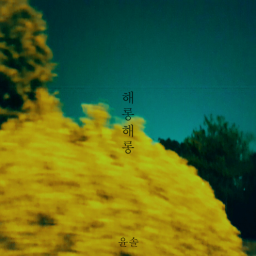 Haerong Haerong (해롱해롱) (Inst.)
