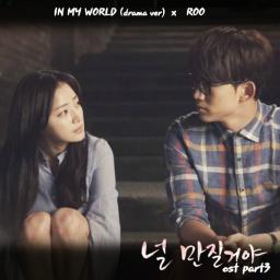In My World (Drama Ver.) (Inst.)