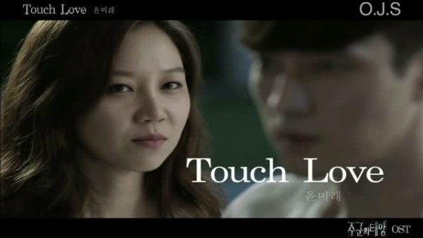 Touch Love