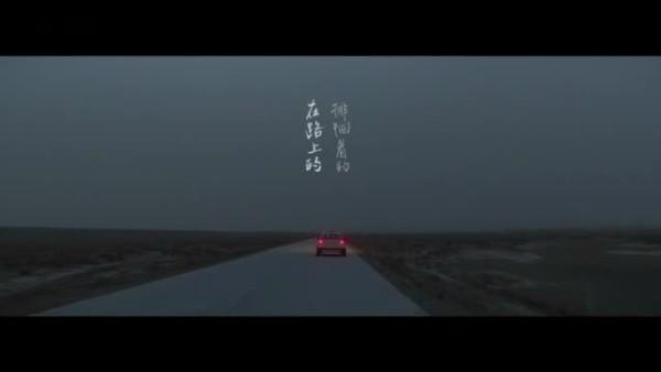 Con Đường Bình Phàm / 平凡之路