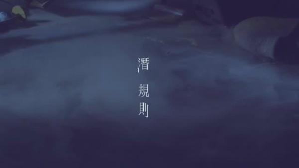 潜规则 / Quy Tắc Ngầm