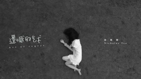 遺憾的藝術 / Nghệ Thuật Của Nuối Tiếc