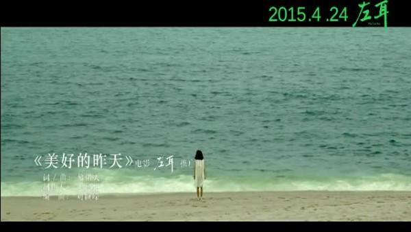 美好的昨天 / Ngày Hôm Qua Tươi Đẹp (Tai Trái OST)