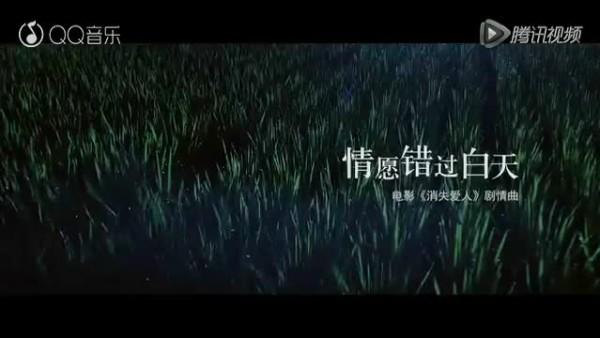 情愿错过白天 / Tình Nguyện Bỏ Lỡ Ánh Mặt Trời