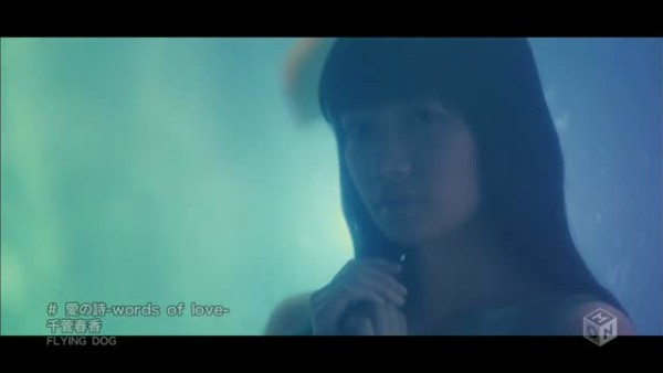 Ai no Uta -words of love-