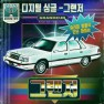 GRANDEUR (Feat. BANGYONGGUK, DINDIN, MOMMYSON)