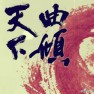Tễ Dạ Trà / 霁夜茶