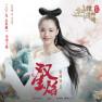 Song Sinh Diễm / 双生焰