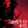 Nan Er Dang Zi Qiang (Album Version)