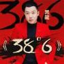 38 Độ 6 / 38度6 (Remix)