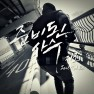 준비된 사수 (feat. Red Roc)
