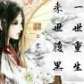 1314 Một Đời Một Kiếp / 一生一世 晓衣