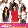 Scandal (Chinese Version)