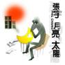 月亮惹的祸/Yue Liang Re De Huo/Lỗi Của Ánh Trăng