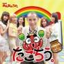 Tako Kyun. (Original Karaoke)
