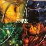 友情歌1985-1993(Live Concert Only)/ Bài Ca Tình Bạn
