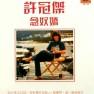 尖沙咀susie/ Tsim Sha Tsui Susie