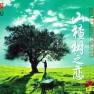 山楂树之恋(陶辚竹)/ Tình Yêu Cây Sơn Tra