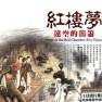 葬花吟(曲笛)/ Khúc Ngâm Chôn Hoa