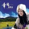 我要去西藏/ Em Muốn Đi Tây Tạng
