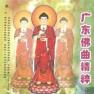 南无阿弥陀佛/ Nam Mô A Di Đà Phật