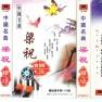 """舞曲《梁山伯与祝英台》/ Vũ Khúc """"Lương Sơn Bá Chúc Anh Đài"""""""