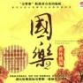 传奇(古筝、笛子) / Truyền Kì