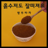 Heulgsujeodo Jaltteojyeoyo (흙수저도 잘떠져요) (Inst.)