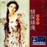 恋曲1990 / Tình Ca 1990