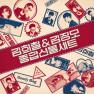 Ulsanbawi (Highway Remix Ver.)