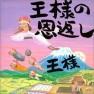 宇宙のトラック野郎 (Uchuu No Torakku Yarou)