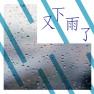 雨中的戀人們 / Cuộc Tình Trong Cơn Mưa