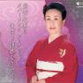 北国の春(千昌夫)