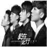 心时代 / Tâm Thời Đại (Yêu Người Anh Em OST)