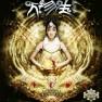 神香(藏文) / Holy incense