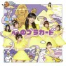 心のプラカード(Kokoro No Placard)