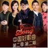 会飞的野马 (live ver) / Ngựa Hoang Biết Bay