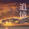 Tsuioku - Main Title