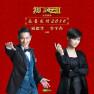 恭喜发财 2016 / Cung Hỷ Phát Tài 2016 (Thần Bài 3 OST)