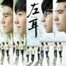 Yên Tâm Bay Đi / 放心去飞  (Tai Trái OST)