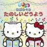 HAPPY BIRTHDAY TO YOU [Karaoke]