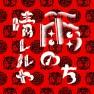 Tomo ~Tabidachi no Toki~