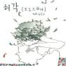Monodrama (With Yoo Seung Woo)