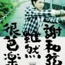 请你不通嫌弃我/ Qing Ni Bu Tong Xian Qi Wo
