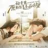 后来 / Sau Này (Hóa Ra Anh Vẫn Ở Đây Movie OST)