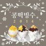 Bean Dduk Bing Soo (Summer Dance) (Radio Edit)