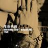 生来彷徨 / Sheng Lai Pai Huang / Sinh Ra Trong Do Dự